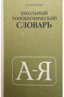 Школьный топонимический словарь (БУ). Поспелов Е.М.. Просвещение
