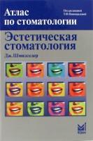 Эстетическая стоматология. Атлас по стоматологии. 2-е издание. Перевод с английского. Шмидседер Дж. Виноградова Т.Ф.. МЕДпресс-информ