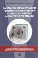 Санитарно--гигиенический режим в терапевтических стоматологических кабинетах (отделениях). Николаев А.И. Цепов Л.М.. МЕДпресс-информ