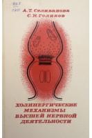 Холинергические механизмы высшей нервной деятельности (БУ). Селиванова А.Т. Голиков С.Н.. Медицина