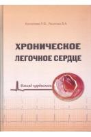Хроническое легочное сердце (взгляд кардиолога). Коноплева Л.Ф. Решотько Д.А.. Книга Плюс