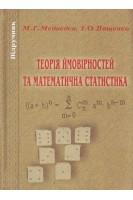Теорія ймовірностей та математична статистика. Підручник. Медведєв М.Г. Пащенко І.О.. Ліра-К