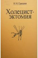 Холецистэктомия (практическое пособие) (БУ). Гришин И.Н.. Вышэйшая школа