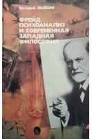Фрейд психоанализ и современная западная философия (БУ). Лейбин В.М.. Политиздат