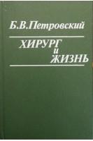 Хирург и жизнь (БУ). Петровский Б.В.. Медицина