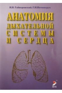 Анатомия дыхательной системы и сердца: Учебное пособие - 4-е изд. перераб. и доп.. Гайворонский И. В. Ничипорук Г.И.. Элби-СПб
