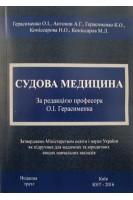 Судова медицина. Підручник 3-є виданння. Герасименко О.І. Антонов А.Г. Коміссарова Н.О.. КНТ