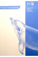 Человек и подводный мир. Островский А.Н.. Товариство памяті игумені Таїси