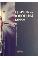 Медична та біологічна фізика: національний підручник. Чалий О.В.. Нова книга
