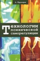 Технологии психической саморегуляции.. Прохоров А.. Гуманитарный Центр