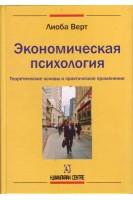 Экономическая психология. Теоретические основы и практическое применение. Лиоба Верт. Гуманитарный Центр