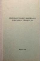 Эпидемиологические исследования в неврологии и психиатрии (БУ). Морозов Г.В.. Москва