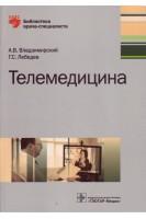 Телемедицина (Серия «Библиотека врача-специалиста»). Владзимерский А.В. Лебедев Г.С.. ГЭОТАР-Медиа