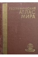 Географический атлас мира (БУ). Юрченко В.И.. ГУГК СССР
