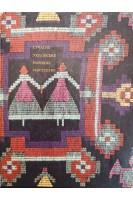 Сучасне українське народне мистецтво (БУ). Велигоцкая Н.И.. Мистецтво
