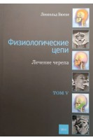 Физиологические цепи. Лечение черепа. Том 5. Бюске Леопольд. Москва