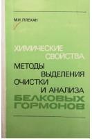 Химические свойства методы выделения очистки и анализа белковых гормонов (БУ). Плехан М.И.. Медицина