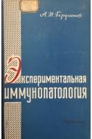 Экспериментальная иммунология (БУ). Гордиенко А.Н.. Здоров'я