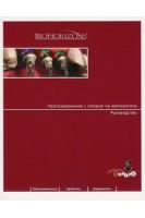 Протезирование с опорой на имплантаты. Руководство. Биогоризонт. Азбука