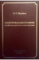 Электрокардиография: пособие для самостоятельного изучения. Воробьев А.С.. СпецЛит