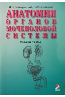 Анатомия органов мочеполовой системы. Гайворонский И.В. Ничипорук Г.И.. Элби-СПб