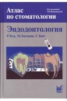 Эндодонтология. Атлас по стоматологии. 3-е издание. Бер Р. Виноградова Т.Ф.. МЕДпресс-информ