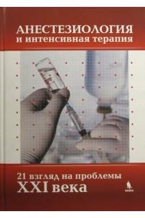 Анестезиология и интенсивная терапия. 21 взгляд на проблемы XXI века. Под ред. Овечкина А.М.. Бином