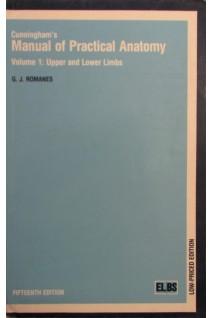 Cunningham's Manual of Practical Anatomy Volume 1. Upper and Lower Limbs 15th edition (БУ). Romanes G. J.. Oxford University Press
