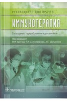 Иммунотерапия: руководство для врачей. 2-е издание переработанное и дополненное. Под ред. Р.М. Хаитова Р.И. Атауллаханова. ГЭОТАР-Медиа