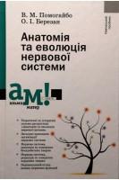 Анатомія та еволюція нервової системи: навчальний посібник. Помогайбо В.М. Березан О.І.. Академвидав