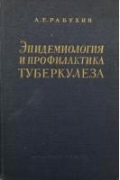 Эпидемиология и профилактика туберкулеза (БУ). Рабухин А.Е.. Медгиз