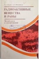 Радиоактивные вещества и раны (БУ). Ильин Л.А.. Атомиздат
