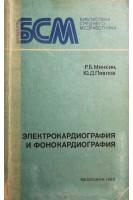 Электрокардиография и фонокардиография  (БУ). Минкин Р.Б.. Медицина