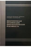 Фенотипическая модификация иммунологической реактивности. Земсков А.М. Земсков В.М. Караулов А.В. и др.. Москва