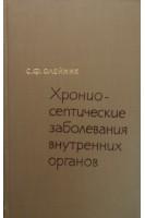 Хрониосептические заболевания внутренних органов (БУ). Олейник С.Ф.. Медицина