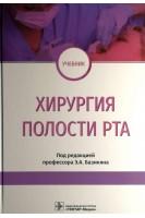 Хирургия полости рта. Учебник. Базикян Э.А.. ГЭОТАР-Медиа