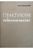 Практикум з грунтознавства (БУ). Польський Б.М.. Радянська школа