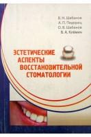 Эстетические аспекты восстановительной стоматологии. Шабанов Клемин В.А.. Джангар