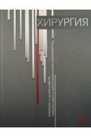 Хирургия: учебник. Захараш М.П. Кучер Н.Д. Пойда А.И. и др.. Нова книга