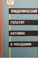 Эпидемический гепатит Боткина в Молдавии (БУ). Старостенко Н.Т.. Картя Молдовеняскэ