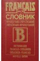 Французько- український українсько- французький словник: 70 000 слів. Олійник М.М.. Глорія