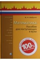 Математика: пособие для поступающих в вузы 8-е изд. Шабунин М.И.. Бином. Лаборатория знаний