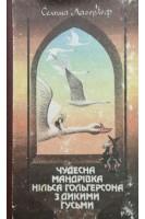 Чудесна мандрівка Нільса Гольгерсона з дикими гусьми. Лагерлеф Сельма. Веселка