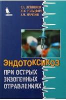Эндотоксикоз при острых экзогенных отравлениях. Лужников Е.А.. Бином