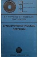 Трансфузиологические операции. Журавлев В.А. Медицина