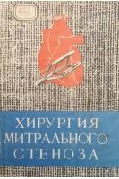 Хирургия митрального стеноза (БУ). Соколов С.С.. Свердловск