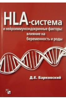HLA-система и нейроиммуноэндокринные факторы: влияние на беременность и роды. Барковский. Медпрактика-М