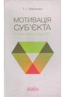 Мотивація суб'єкта в різних видах діяльності. Монографія. Левченко Т. І.. Нова книга