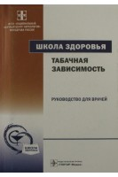 Школа здоровья. Табачная зависимость: руководство для врачей. Винникова М.А.. ГЭОТАР-Медиа