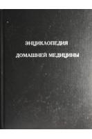 Энциклопедия домашней медицины (БУ). Агафонов Б.В.. СИРИН